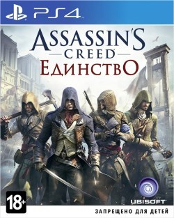 Диск Sony Playstation 4 Assassin Creed - Единство